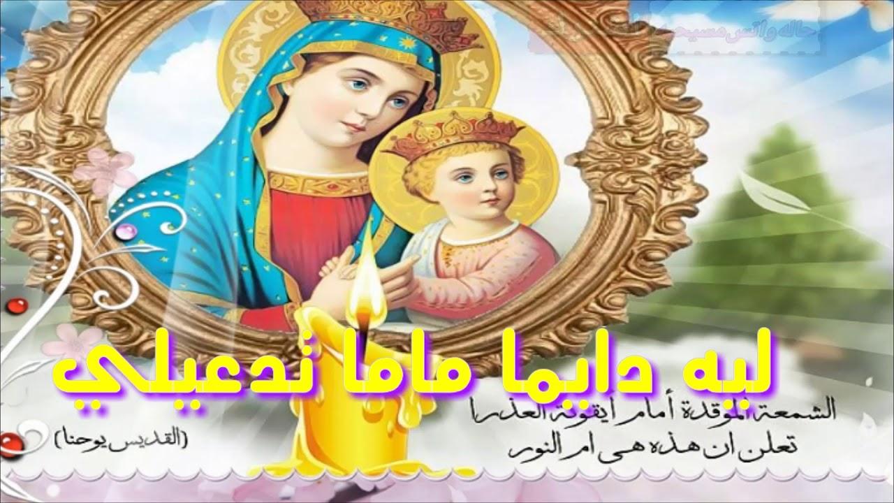 ترنيمة فى كل حكاية 2014 - ديانا ماهرحاله واتس