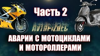 AVTOPIZDEC (6) Аварии с мотоциклами и мотороллерами ч.2 [by SAV Draw] 2016 подборка аварий crash car