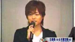 Tsuji Nozomi and Sagiura Taiyou Press Conference 05/10/07.