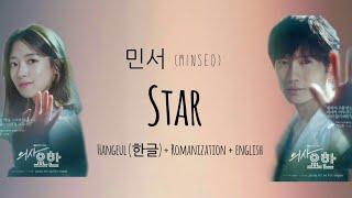 Star - Minseo (민서) Ost. Doctor John (의사 요한) Lyrics Video (HANGUL+ROMANIZATION+ENGLISH)