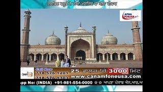 World News - Latest International TOP-10 NEWS | Apna Punjab Nri Tv |