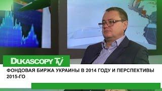 Фондовая биржа Украины
