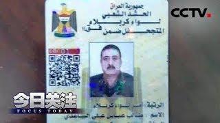 《今日关注》 20200112 伊拉克亲伊朗民兵组织高官再遭暗杀!美又出手了?  CCTV中文国际