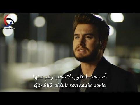 مصطفى جيجلي - مرت تلك الأيام مترجمة للعربية Mustafa Ceceli - Geçti O Günler