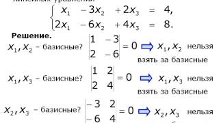 Базисные решения систем линейных уравнений (02)