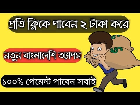 Online income new Bangladeshi app|New earning app BD|per click 2 taka| 100% payment proof✓