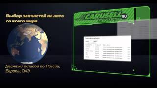 Запчасти для иномарок в Казани | Carusell.ru(, 2012-08-05T21:12:27.000Z)