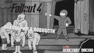 Fallout 4 S.P.E.C.I.A.L. Video Series - Agility - Ловкость - Русская озвучка
