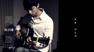 林少緯 周旋2015 歌詞版 Official Music Video