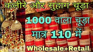 Suhag Chura ₹110 में ख़रीदे ₹1000 में बेचे  |Bridal Chura & Kalire Wholeasale Market in Sadar Bazar |