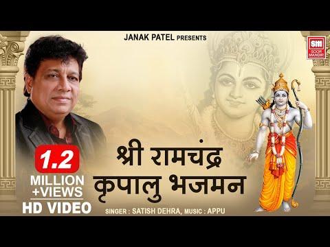 Shri Ram Chandra Krupalu {VIDEO By Ramanand Sagar} || Hanuman Chalisa