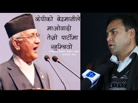 केपीले माओवादीलाई धोका दिए Raj Kumar Hingmang Central Committee Member CPN Maoist|Nepali Politics|