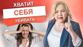 Как мы разрушаем сами себя Прямой путь к Депрессии Елена Сюр 18