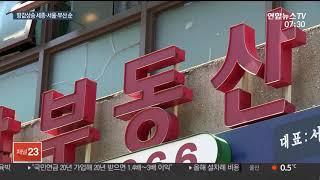 전국 땅값 4.58% 상승…세종ㆍ서울ㆍ부산 순 / 연합뉴스TV (YonhapnewsTV)