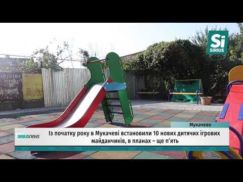 Із початку року в Мукачеві встановили 10 нових дитячих ігрових майданчиків, в планах – ще п'ять