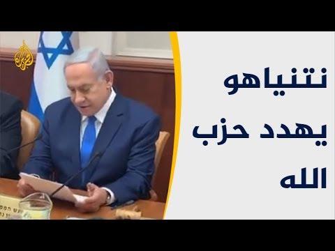الجزيرة:نتنياهو: إذا ارتكب حزب الله حماقة وتجرأ على مهاجمة إسرائيل سننزل به وبلبنان ضربة عسكرية ساحقة قاضية
