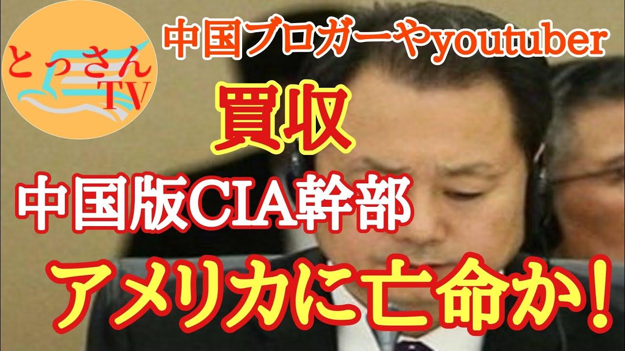 中国国安部 副部長 アメリカに亡命