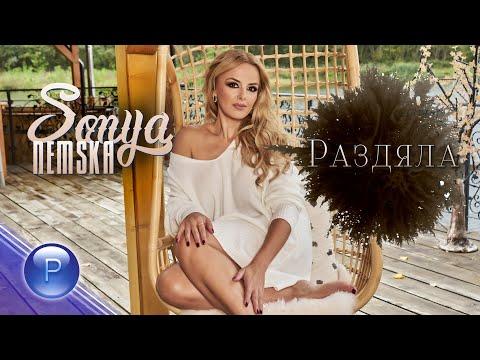 SONYA NEMSKA - RAZDYALA / Соня Немска - Раздяла, 2020