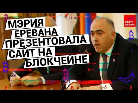 Блокчейн сайт от мэрии Еревана 🇦🇲