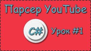 C# | Урок №1 | Парсер YouTube | Создание и настройка проекта