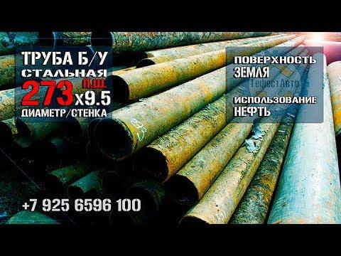 Труба Б/У 159 мм диаметр/5,0 мм толщина стенки стальная прямошовная П.Ш. Битум пленка/газоконденсат.из YouTube · Длительность: 5 мин