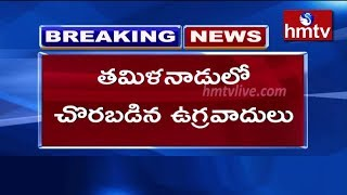 6 LeT Terrorists Enter Tamil Nadu Through Sri Lanka | Red Alert | hmtv Telugu News