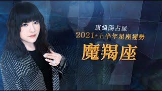2021魔羯座|上半年運勢|唐綺陽|Capricorn forecast for the first half of 2021