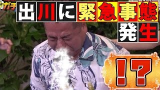 DMMぱちタウンのイメージキャラクター【出川哲朗】がリアルガチでパチン...