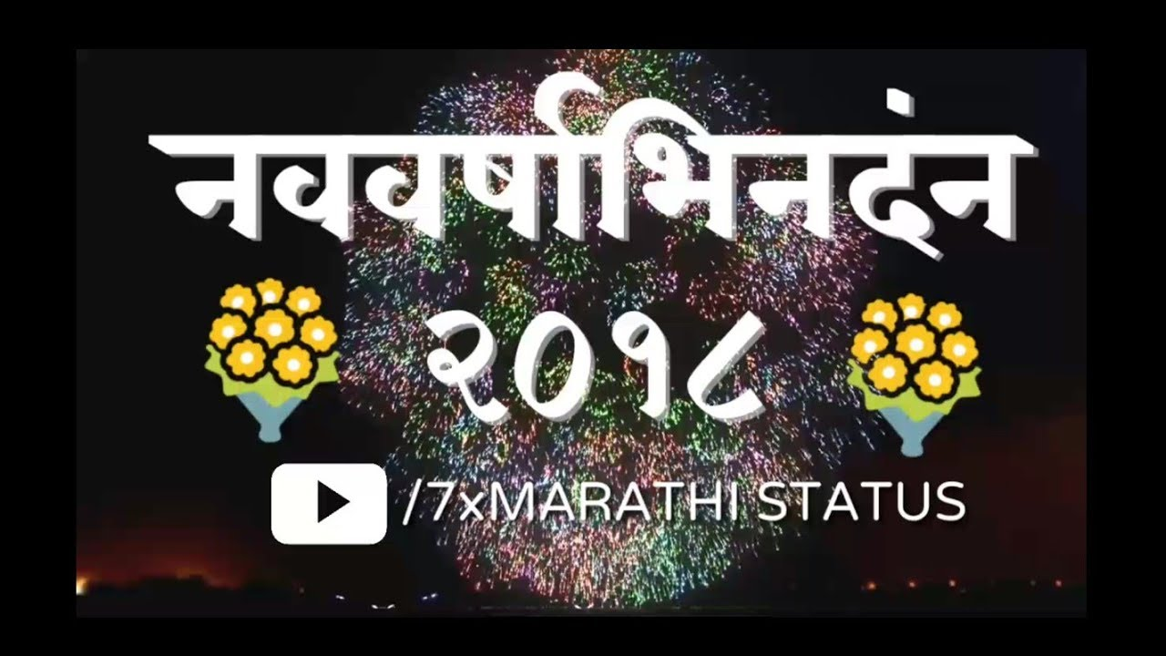 new year marathi massage new year status new year wishes 30 second video video greeting