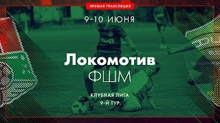 HD | 9 тур. «Локомотив» - ФШМ | 2001 г.р.