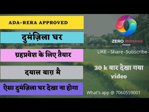 3 bhk villa, dayal bagh, Agra