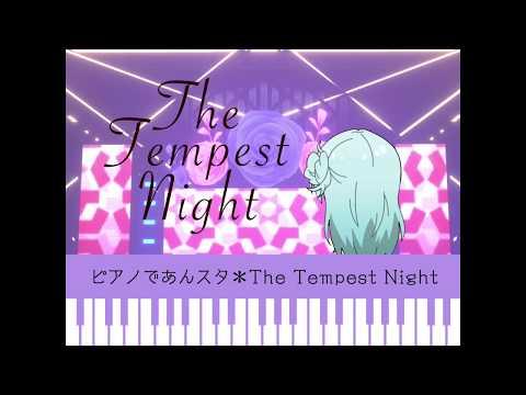 ピアノであんスタ*The Tempest Night