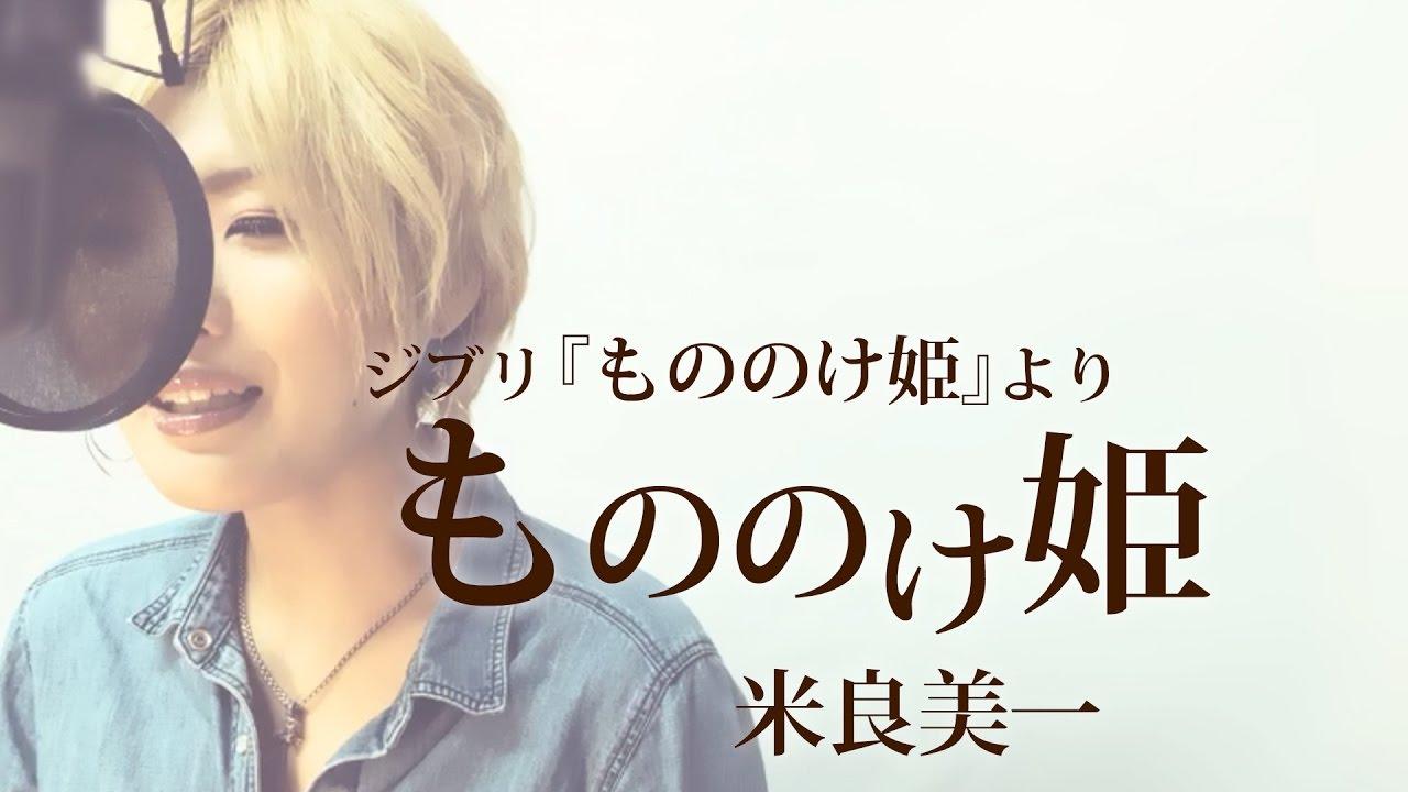 『もののけ姫』より もののけ姫/米良美一 (Full/歌詞付き) covered ...