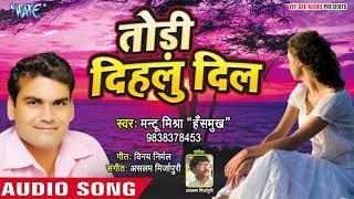 सच्चा प्यार करने वालों को सच मे रुला ही देगा बेवफाई का सबसे दर्द - Todi Dihalu Dil - SAD SONG