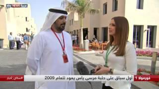 فورمولا 1.. استعدادات السباق النهائي في أبوظبي