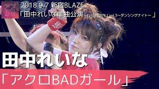 2018年9月7日 新宿BLAZE(東京) 田中れいな単独公演~れーな100%!vol.3...