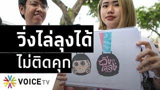 Wake Up Thailand - ฟังชัดๆ