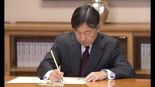 宮内庁は7日、天皇陛下が皇居・宮殿内で内閣からの書類を決裁される執...