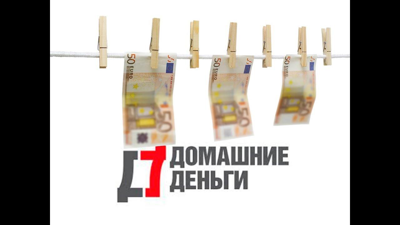 взять займ в компании домашние деньги