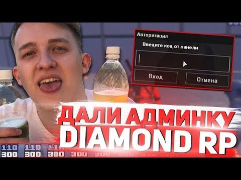 ДАЛИ АДМИНКУ НА DIAMOND RP AMBER ! GTA SAMP