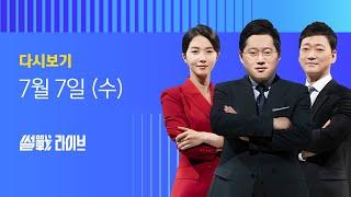 2021년 7월 7일 (수) JTBC 썰전라이브 다시보기 - 안철수-윤석열 '공개 회동'