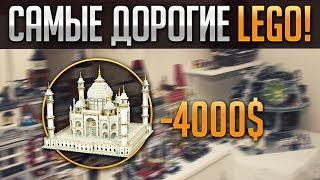 LEGO ЗА МИЛЛИОН?! | Самые ДОРОГИЕ Наборы ЛЕГО!