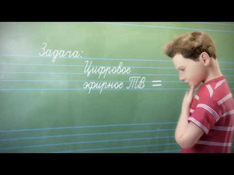В Россию пришло цифровое телевидение (30 сек.)