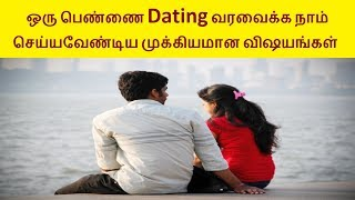 ஒரு பெண்ணை Dating வரவைக்க நாம் செய்யவேண்டிய முக்கியமான விஷயங்கள் | Love tips in Tamil