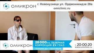 Видео отзыв - лазерная коррекция зрения(Видео отзыв - лазерная коррекция зрения. Офтальмологический центр
