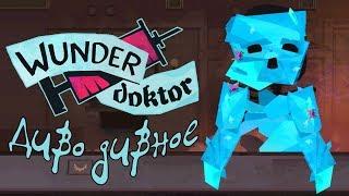 Wunderdoktor - Прохождение игры #5   Диво дивное