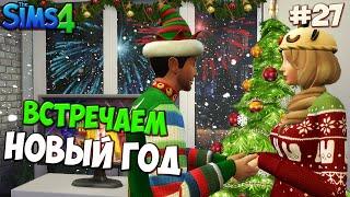 The Sims 4 Let's play #27 Встречаем Новый Год ⁂