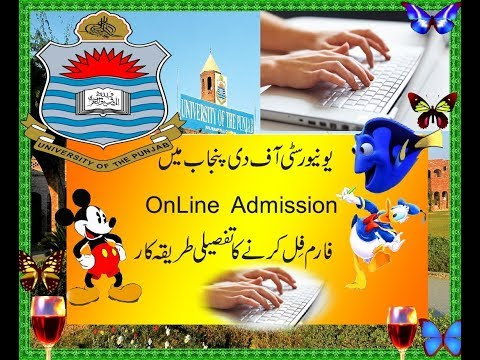 How To Punjab University Admission Form online Fill up ?
