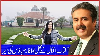 Aftab Iqbal Home Tour | Aftab Iqbal House Tour | Aftab Iqbal Farmhouse Tour | Aftab Iqbal Lifestyle