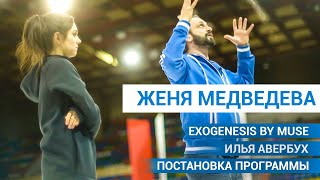 Евгения Медведева и Exogenesis by Muse постановка программы с Ильей Авербухом